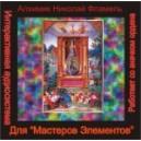 Мастер Элементов - аудио CD
