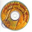 Страж Башни - аудио CD