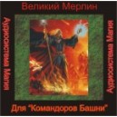 Командор Башни - аудио CD