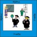 Учеба - аудио CD