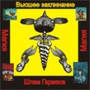Шлем Гермеса - Высшее заклинание - аудио CD