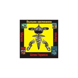 Шлем Гермеса — Высшее заклинание — аудионастройка