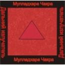 Муладхара чакра - аудио CD