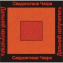 Свадхистана чакра - аудио CD