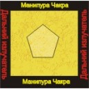 Манипура чакра - аудио CD