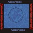 Аджна чакра - аудио CD