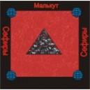 Сефира Малькут - аудио CD