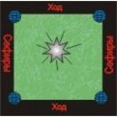 Сефира Ход - аудио CD