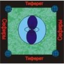 Сефира Тиферет - аудио CD