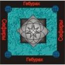 Сефира Гебурах - аудио CD
