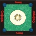 Сефира Хезед - аудио CD