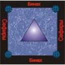 Сефира Бинах - аудио CD