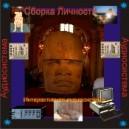 Сборка личности - компьютерный CD