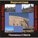 Сборка Личности Резонансы 2 - Места - компьютерный CD