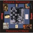 Сборка Личности Резонансы 5 - Магия - компьютерный CD