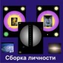 Сборка личности 1 - компьютерный CD