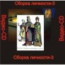 Сборка личности 3 - компьютерный CD