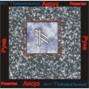 Анзус - аудио CD