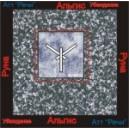 Альгис - аудио CD
