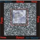 Вунья - аудио CD