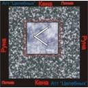 Кена - аудио CD