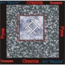 Опилла - аудио CD