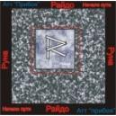 Райдо - аудио CD