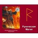 Обучающий курс Руническая Магия - компьютерный CD
