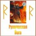 Руническая Йога - видео CD