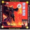 Ванский геном, Руническая магия - видео CD