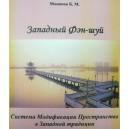 Западный Фен-шуй. Система модификаций пространства в западной традиции (Б.М. Моносов) - книга