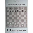 Магическая стратегия (Б.М. Моносов) - книга