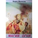 Магия Огня (Б.М. Моносов) - книга
