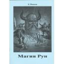 Магия Рун (Б.М. Моносов) - книга