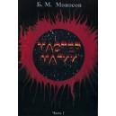 Мастер Магии. Часть 1 (Б.М. Моносов) - книга