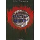 Мастер Магии. Часть 3 (Б.М. Моносов) - книга