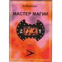 Мастер Магии. Часть 4 (Б.М. Моносов) - книга