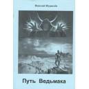 Путь Ведьмака (Н. Журавлёв) - книга