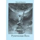 Руническая Йога (Н. Журавлёв) - книга