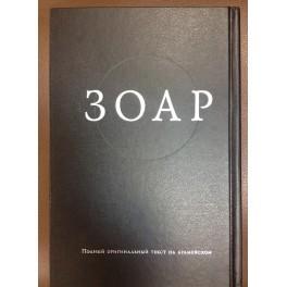 """Книга-артефакт с тремя мандалами """"ЗОАР"""""""