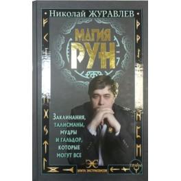 Магия рун (Н. Журавлев)
