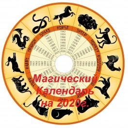 Календарь на 2020 год - диск артефакт