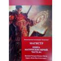 Книга магических мечей часть 1