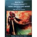 Книга магических мечей, часть 1