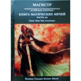 Книга магических мечей, часть 2