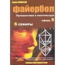 Файербол 5-6 (Б.М. Моносов) - книга