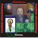 Шаманы - инициирующий аудио CD