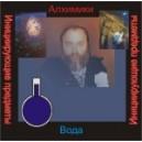 Алхимики - инициирующий аудио CD