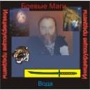 Боевые Маги - инициирующий аудио CD