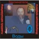 Заклинатели - инициирующий аудио CD